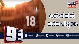 ഡൽഹി ഹോട്ടലിൽ ഉണ്ടായ തീപിടുത്തത്തിൽ 9 പേർ മരിച്ചു; 3 മലയാളികളെ കാണാതായി | 12th February 2019