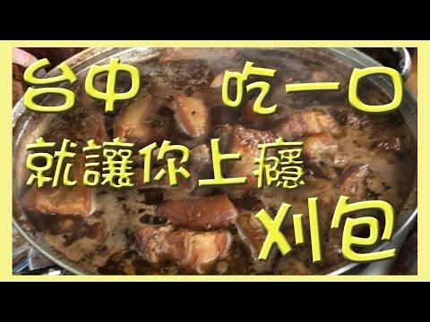 【台中早餐】太平區臻味登前CP值爆表焢肉刈包焢肉飯糰