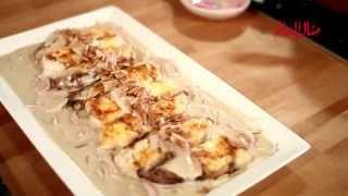 السمك المشوي مع صلصة الطحينة - مطبخ منال العالم