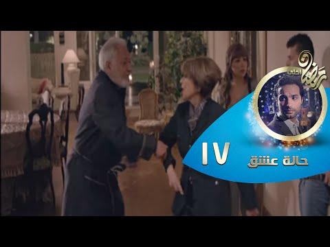 """مسلسل """"حالة عشق"""": الحلقة 17"""