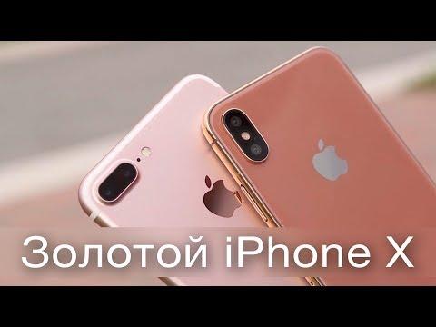 ??????? iPhone X ? ????????? ???????????? Apple..._Legjobb videók: Tech