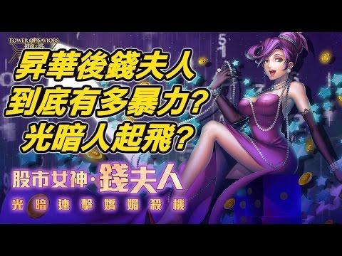 Twitch - 【Hsu】昇華後錢夫人到底有多暴力?光暗人起飛?