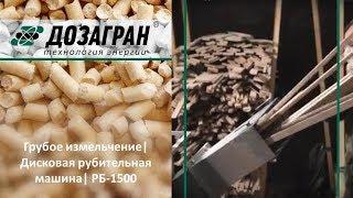 Видео Рубительные машины дисковые