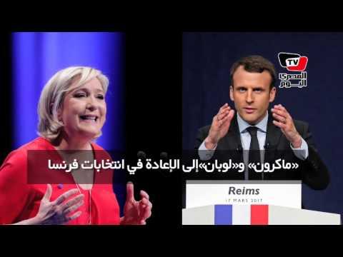 تعرف على «ماكرون ولوبان» الفائزان بالجولة الأولى للانتخابات الفرنسية