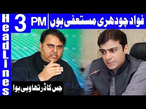 PMLN Demands Fawad Chaudhry's Resign | Headlines 3 PM | 13 October 2018 | Dunya News