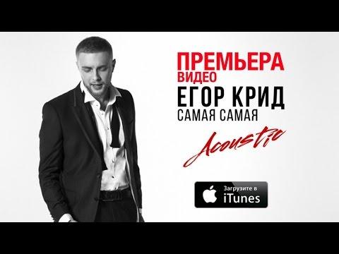 Егор Крид – Самая Самая (Acoustic)
