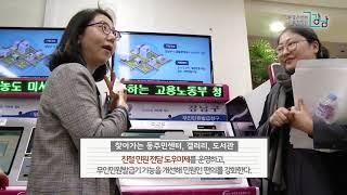 2019 주요 역점 사업_찾아가는 동주민센터, 갤러리, 도서관