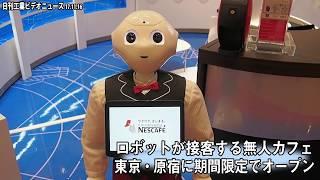 ロボットが接客する無人カフェ ネスレ日本など、東京・原宿に期間限定で(動画あり)