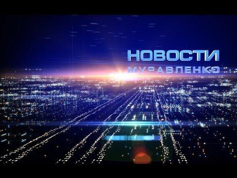 Новости Муравленко, 22 февраля 2017 г.