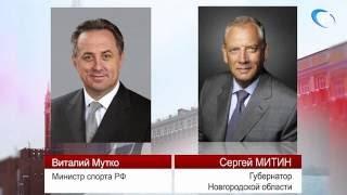 Руководство Новгородской области встретилось с министром спорта РФ Виталием Мутко