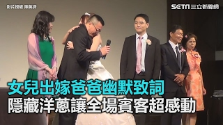 女兒出嫁爸爸幽默致詞 隱藏洋蔥讓全場賓客超感動