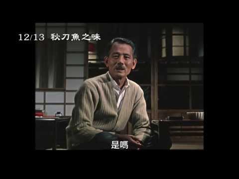 《秋刀魚之味》中文預告12/13上映!