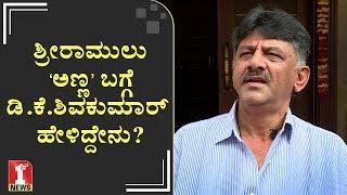 ಶ್ರೀರಾಮುಲು 'ಅಣ್ಣ' ಬಗ್ಗೆ ಡಿ.ಕೆ.ಶಿವಕುಮಾರ್ ಹೇಳಿದ್ದೇನು ?   DK Shivakumar on Sriramulu   FIRSTNEWS