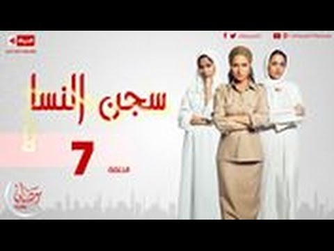 مسلسل سجن النسا - الحلقة ( 7 ) السابعة