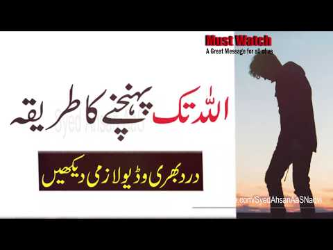 Encouraging quotes - Allah Tak Pohnchne Ka Tareeqa  Hazrat Behlol Dana r.a  Heart Touching Quotes  Silent Message