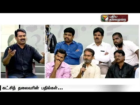Seeman-answers-Why-are-the-opposition-parties-not-uniting-against-ADMK-DMK