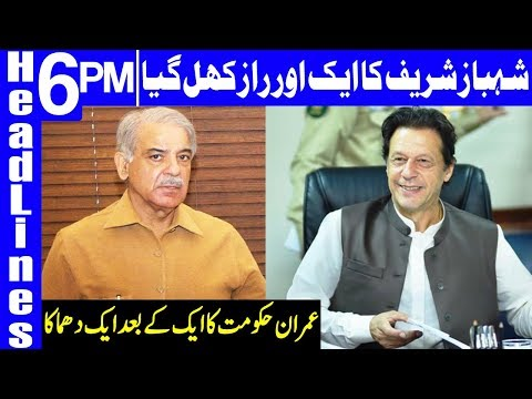 Arrested Shahbaz Sharif is in Extreme Danger Now | Headlines 6 PM | 16 October 2018 | Dunya News