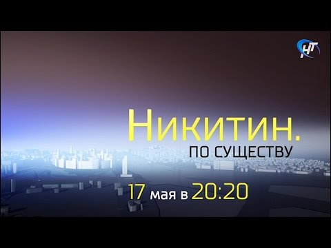 «Никитин. По существу». 17 мая в 20:20