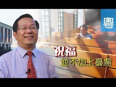 電視節目 TV1479 祝福並不加上憂慮 (HD粵語) (香港系列)