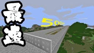 【マイクラ】一番早い移動手段は何?500m走[fastest transport in Minecraft ]