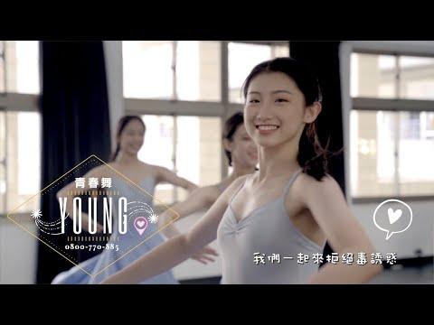 影片封面圖:「青春舞YOUNG」反毒宣導MV-校園明星站出來(小劉以豪、小青峰…)