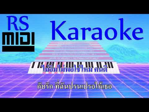 หาเศษหาเลย : ไฮเปอร์ [ Karaoke คาราโอเกะ ]