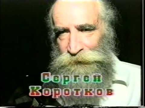 Сергей Коротков - press party. Харьков, 1995 год