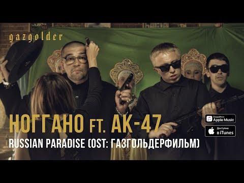 Ноггано & АК-47 - Russian Paradise (2016)