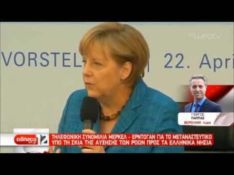 Εκκλήσεις διεθνών οργανισμών προς την ΕΕ για το προσφυγικό | 12/09/2019 | ΕΡΤ