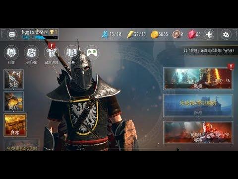 《鐵刃勇士 IRON BLADE》手機遊戲玩法與攻略教學!