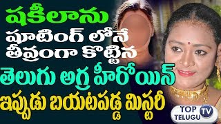 Shakila reveals his life story in interview.At that time while one top heroine slapped her because of his affairs. Subscribe: ...