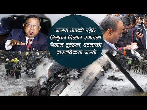 (त्रिभुवन बिमान स्थलमा विमान दुर्घटना...10 min)
