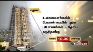 The Days Events Across Tamil Nadu (29/01/2015)