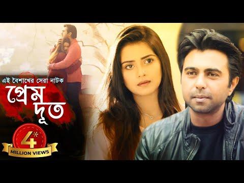 Download Premdut | প্রেমদূত | Apurba | Tanjin Tisha | Sohel Arman | Bangla Natok hd file 3gp hd mp4 download videos