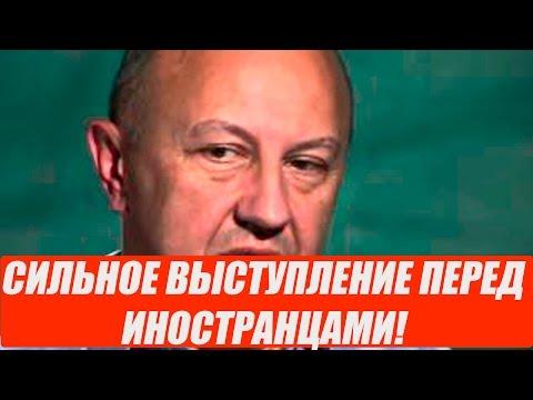 Андрей Фурсов рассказал всю правду европейцам о России! Выступление во Франции!(15.08.2015)