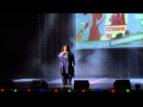 Концерт Юлианы Ян -