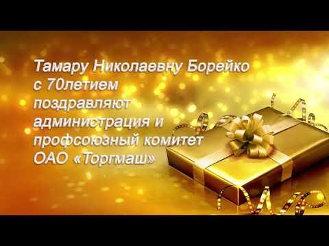 """Программа """"Примите поздравление"""" от 29.01.21."""