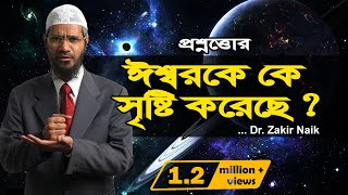 Video Dr Zakir Naik bangla - who created god? MP3, 3GP, MP4, WEBM, AVI, FLV Mei 2018