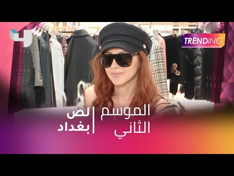 """""""لص بغداد"""" سرق لون شعر ياسمين رئيس"""