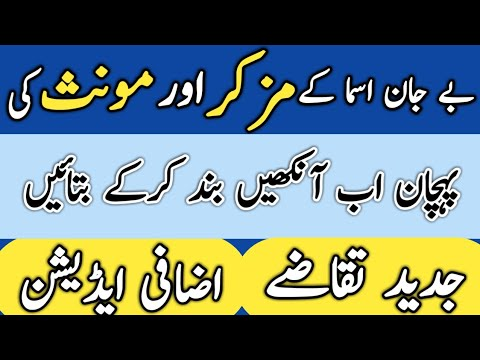 Muzakar Monas in Urdu 2020 مذکر اور مونث