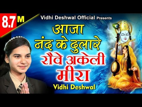 aaja nand ke dulare rove akeli meera by Vidhi Deshwal and friends