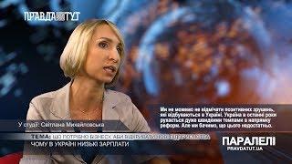 «Паралелі» Світлана Михайловська: Що потрібно бізнесу, аби відкривати нові підприємства?