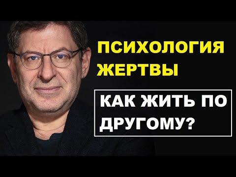 Психология жертвы как можно по другому Михаил Лабковский психолог - DomaVideo.Ru