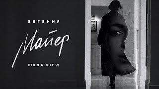Евгения Майер — Кто я без тебя (Премьера клипа, 2019)