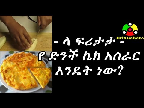 Ethiopia Cooking Show how to make la frittata