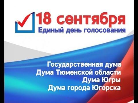 Выборы 2016 Дебаты. Харлов А.Ю. Комисаренко Е.Б.