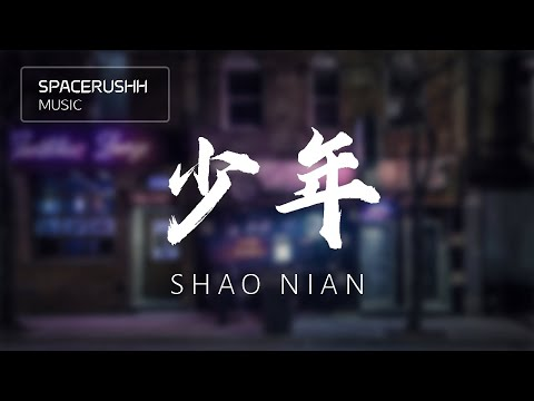 少年 Shao Nian - 梦然 Mira 拼音[PINYIN LYRICS]