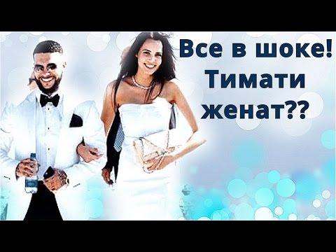 Все это время Тимати скрывал что женат - DomaVideo.Ru