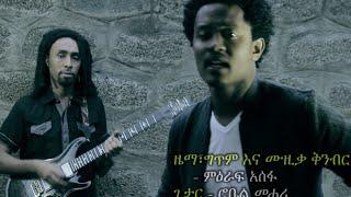 New Ethiopian Reggae Music Guadegnaye By Mieraf Assefa - ጓደኛዬ