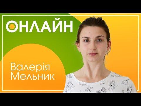 Онлайн-конференция с Валерией Мельник